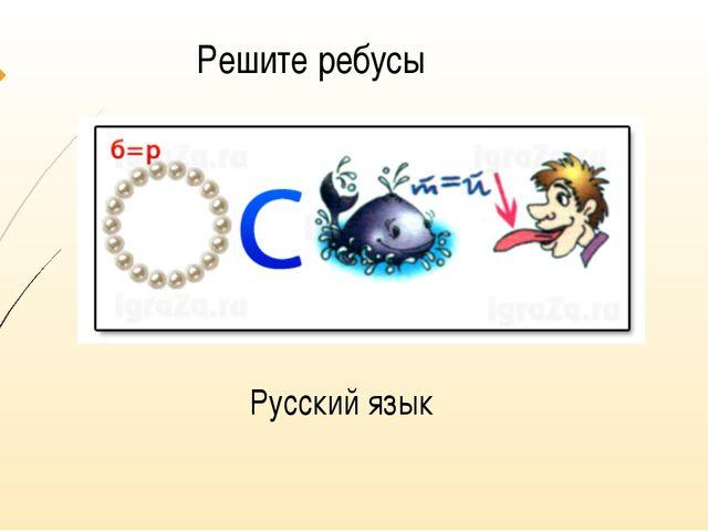 Русский язык Решите ребусы