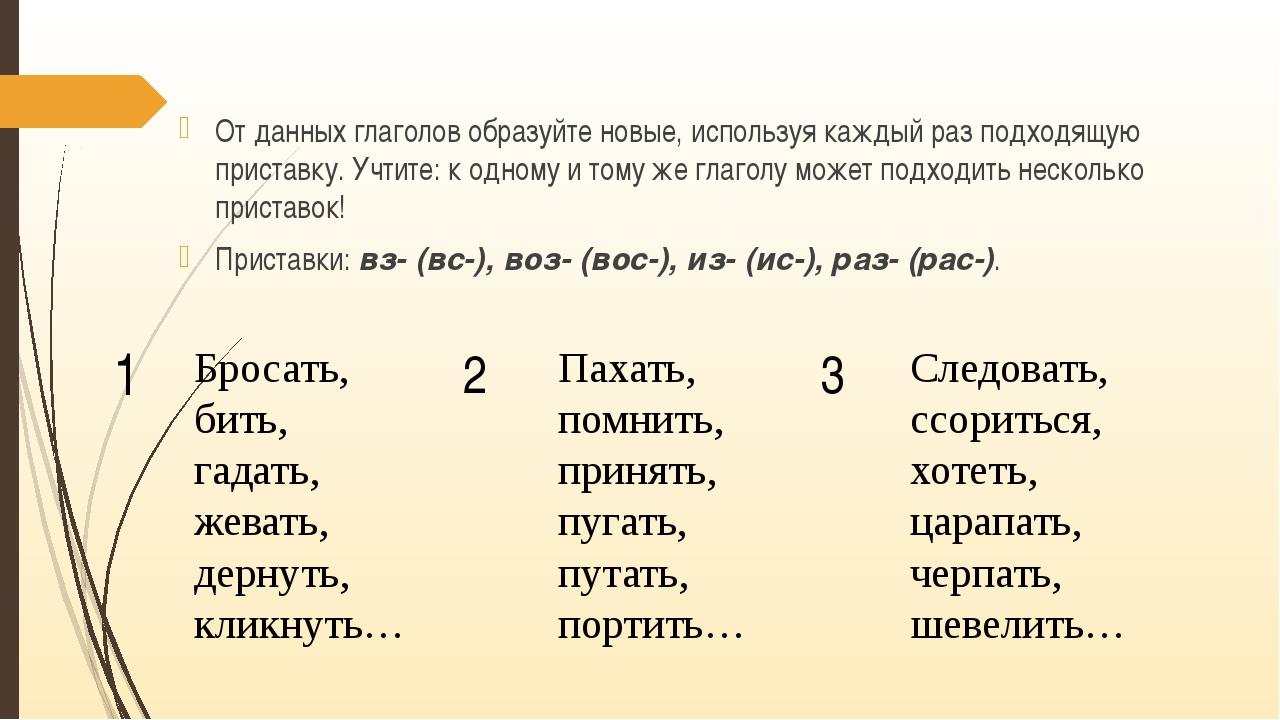 От данных глаголов образуйте новые, используя каждый раз подходящую приставк...