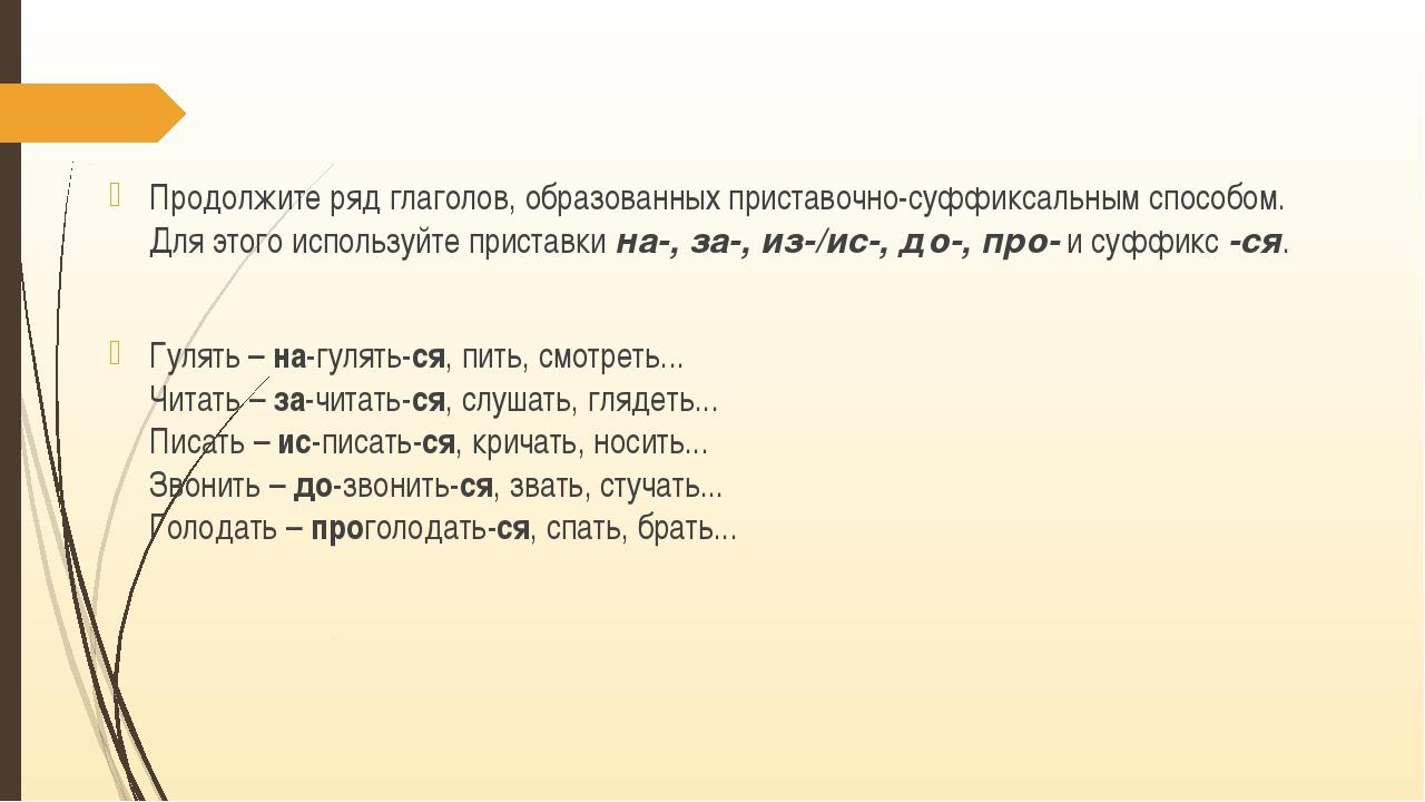 Продолжите ряд глаголов, образованных приставочно-суффиксальным способом. Дл...