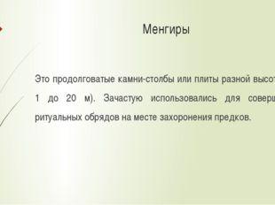 Менгиры Это продолговатые камни-столбы или плиты разной высоты (от 1 до 20 м)
