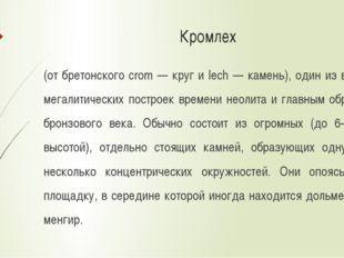 Кромлех (от бретонского crom — круг и lech — камень), один из видов мегалитич