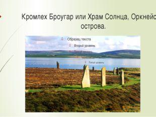 Кромлех Броугар или Храм Солнца, Оркнейские острова.
