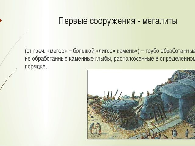 Первые сооружения - мегалиты (от греч. «мегос» – большой «литос» камень») – г...