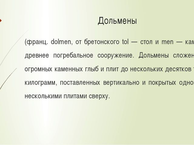 Дольмены (франц. dolmen, от бретонского tol — стол и men — камень), древнее п...