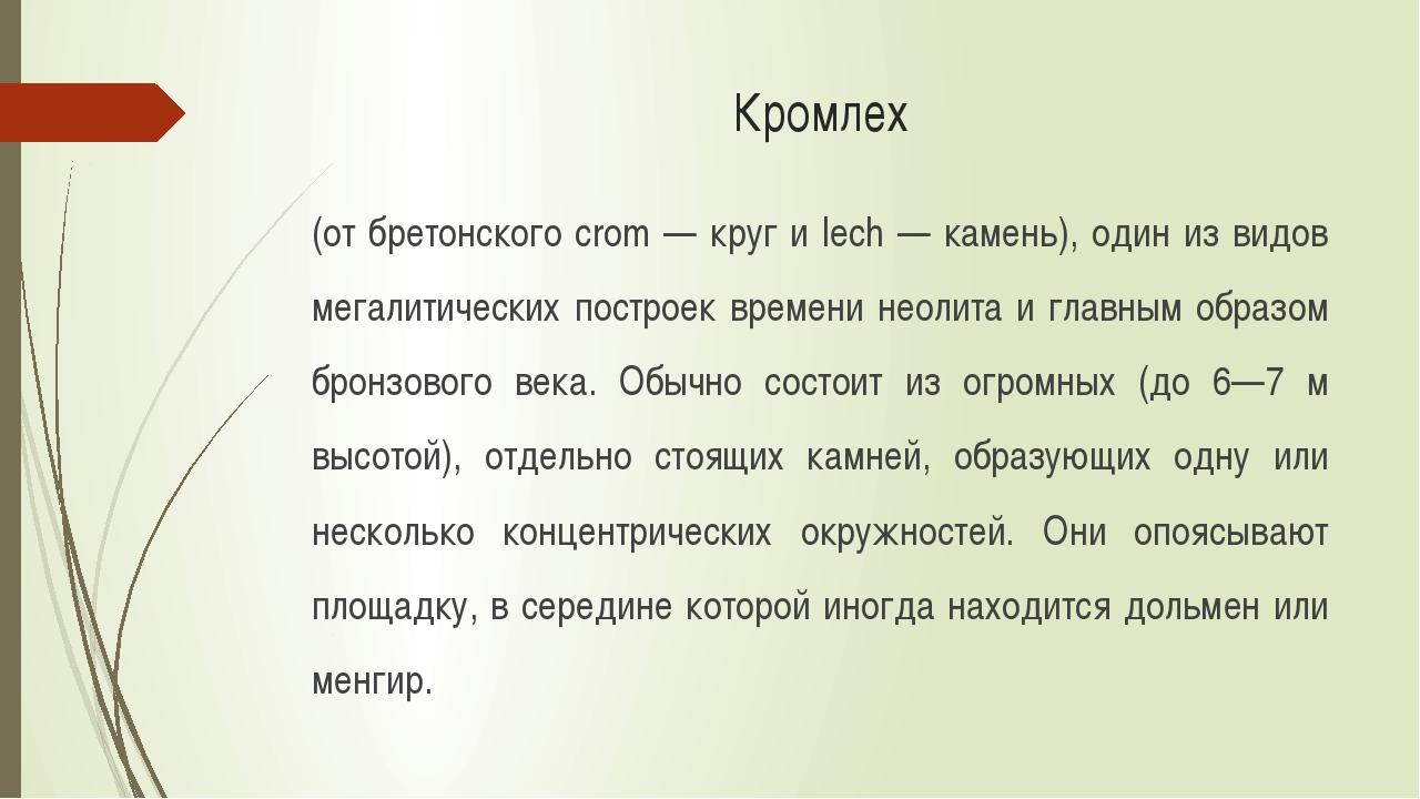 Кромлех (от бретонского crom — круг и lech — камень), один из видов мегалитич...