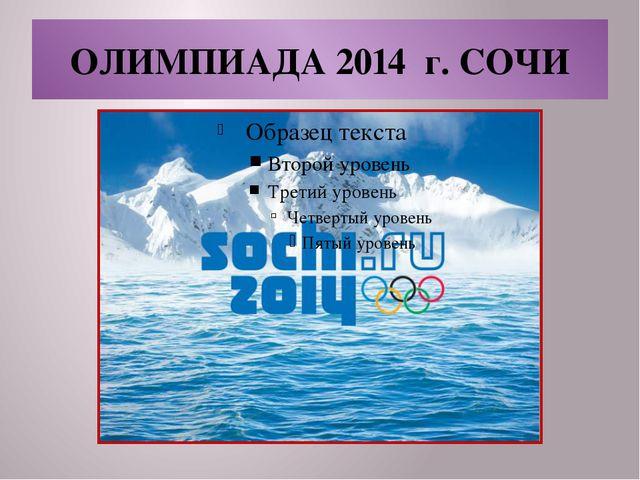 ОЛИМПИАДА 2014 г. СОЧИ