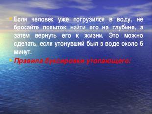 Если человек уже погрузился в воду, не бросайте попыток найти его на глубине