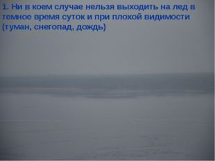 1. Ни в коем случае нельзя выходить на лед в темное время суток и при плохой