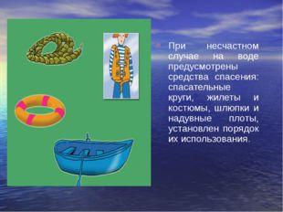 При несчастном случае на воде предусмотрены средства спасения: спасательные