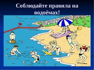 Соблюдайте правила на водоёмах!