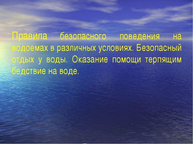 Правила безопасного поведения на водоемах в различных условиях. Безопасный о...