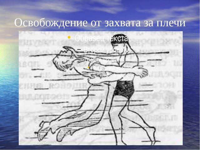 Освобождение от захвата за плечи