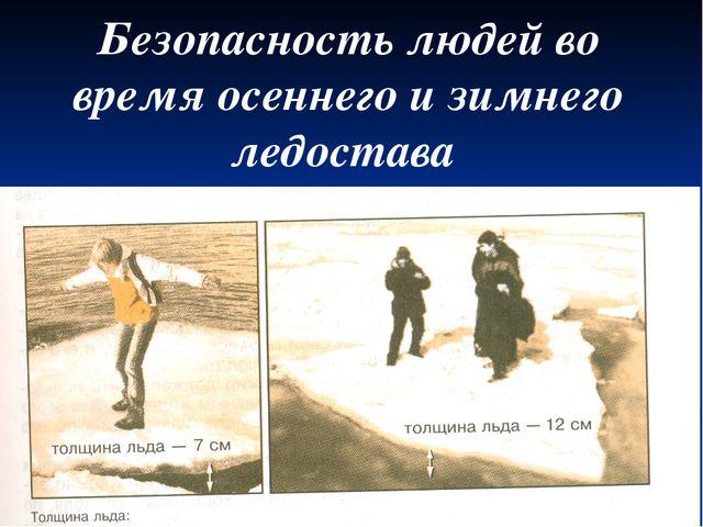 Безопасность людей во время осеннего и зимнего ледостава