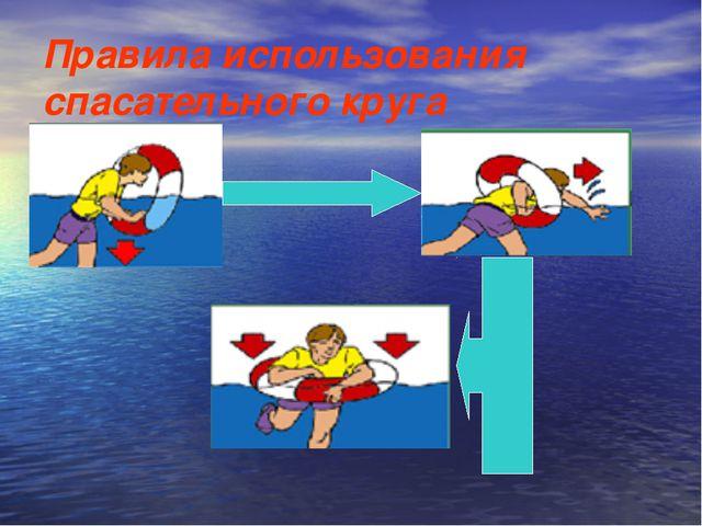 Правила использования спасательного круга