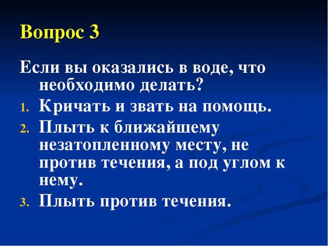 Вопрос 3 Если вы оказались в воде, что необходимо делать? Кричать и звать на...