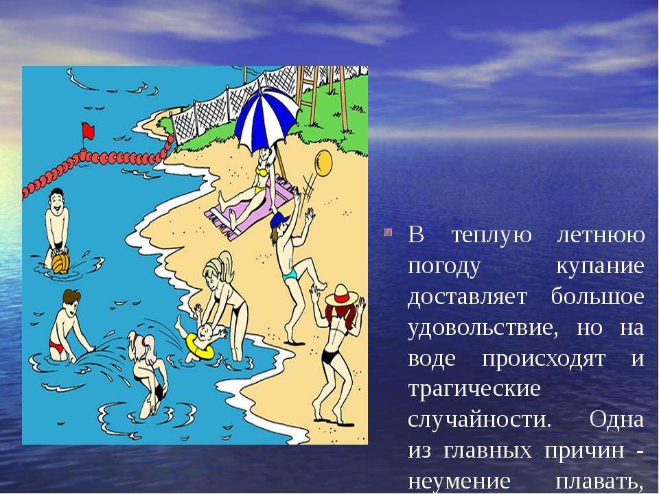 В теплую летнюю погоду купание доставляет большое удовольствие, но на воде п...