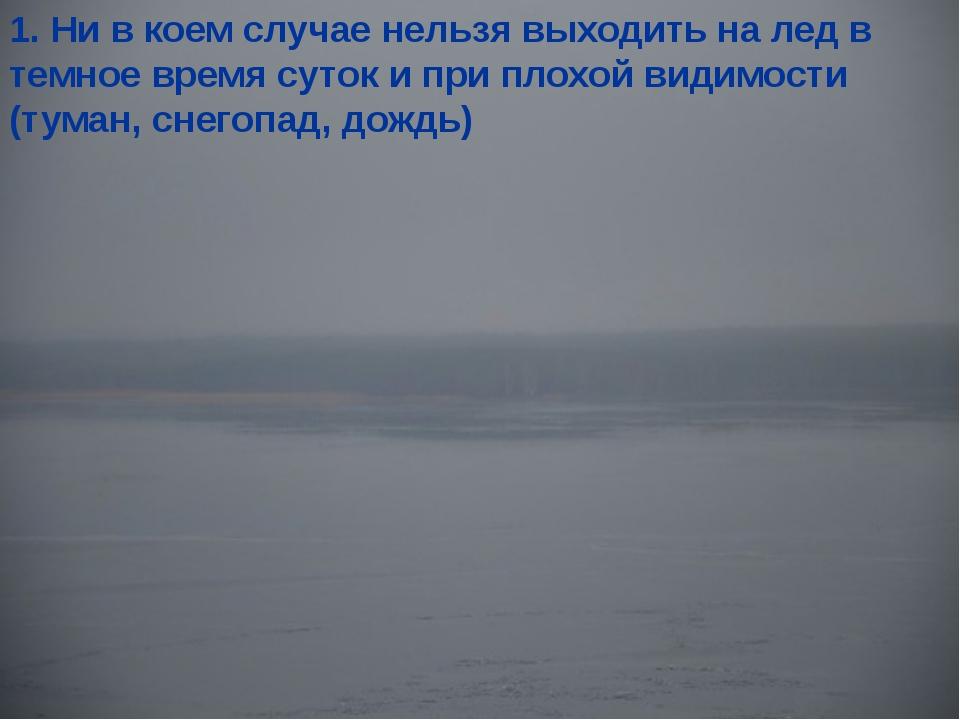 1. Ни в коем случае нельзя выходить на лед в темное время суток и при плохой...