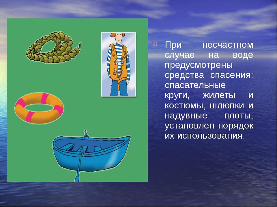 При несчастном случае на воде предусмотрены средства спасения: спасательные...