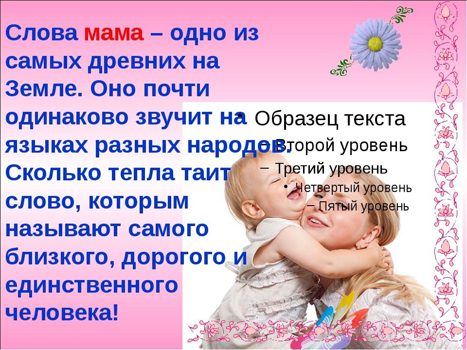 Слова мама – одно из самых древних на Земле. Оно почти одинаково звучит на я...