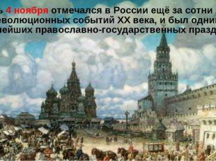 День 4 ноября отмечался в России ещё за сотни лет до революционных событий XX