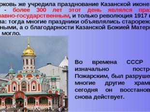 Церковь же учредила празднование Казанской иконе Божией Матери - более 300 л