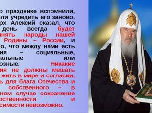 Когда о празднике вспомнили, и решили учредить его заново, патриарх Алексий с
