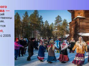 День народного единства— российский государственный праздник. Отмечается 4 н