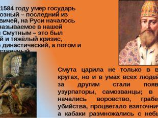 Когда в 1584 году умер государь Иван Грозный – последний из Рюриковичей, на Р