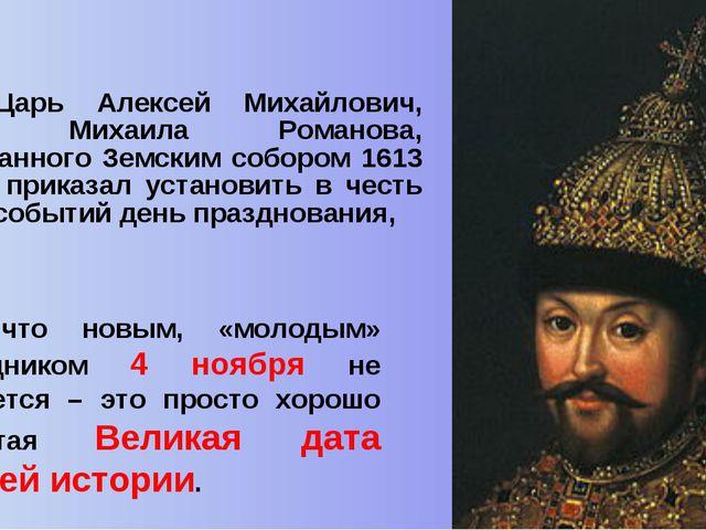 Царь Алексей Михайлович, сын Михаила Романова, выбранного Земским собором 16...