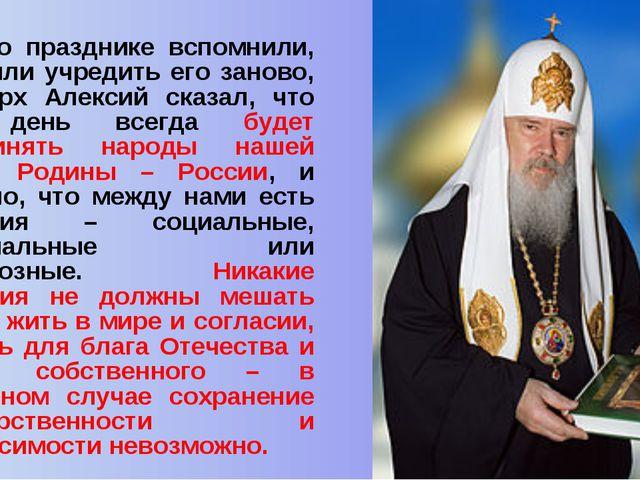 Когда о празднике вспомнили, и решили учредить его заново, патриарх Алексий с...