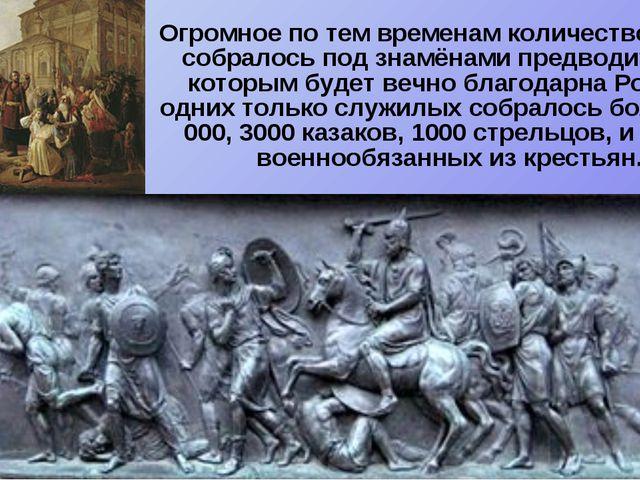 Огромное по тем временам количество людей собралось под знамёнами предводител...