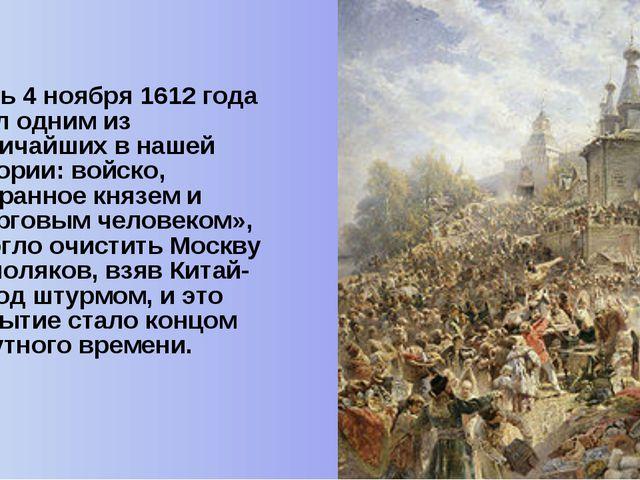 День 4 ноября 1612 года стал одним из величайших в нашей истории: войско, соб...