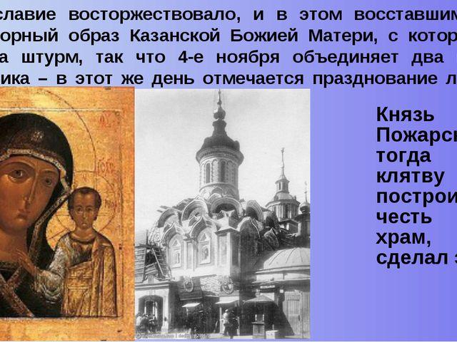 Князь Пожарский тогда дал клятву – построить в честь неё храм, и он сделал эт...