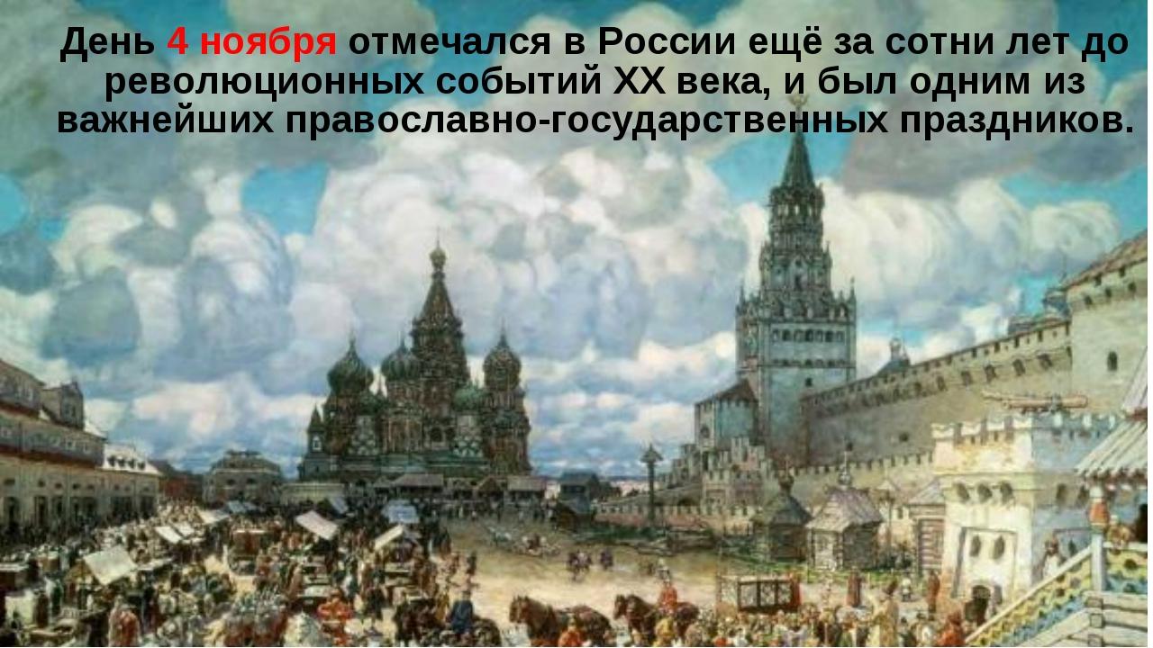 День 4 ноября отмечался в России ещё за сотни лет до революционных событий XX...