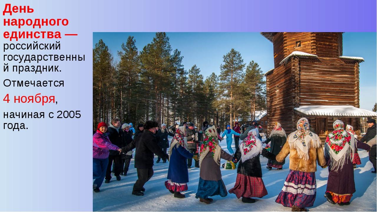 День народного единства— российский государственный праздник. Отмечается 4 н...