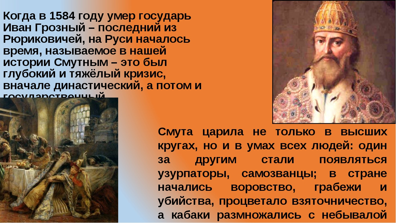 Когда в 1584 году умер государь Иван Грозный – последний из Рюриковичей, на Р...