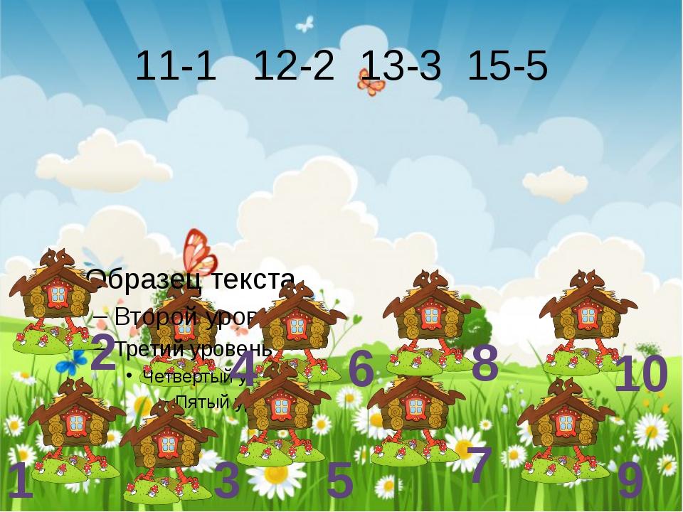 11-1 12-2 13-3 15-5 1 2 3 4 5 6 7 8 9 10