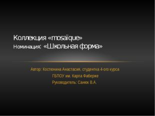 Автор: Костюнина Анастасия, студентка 4-ого курса ГБПОУ им. Карла Фаберже Рук