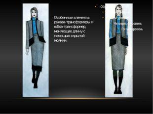 Особенные элементы: рукава-трансформеры и юбка-трансформер, меняющие длину с