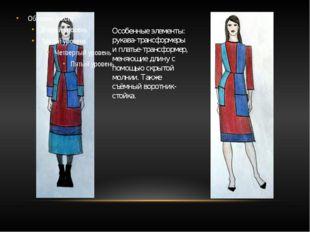 Особенные элементы: рукава-трансформеры и платье-трансформер, меняющие длину