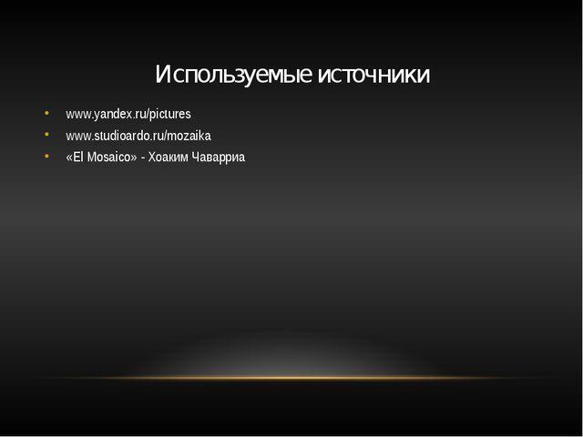 Используемые источники www.yandex.ru/pictures www.studioardo.ru/mozaika «El M...