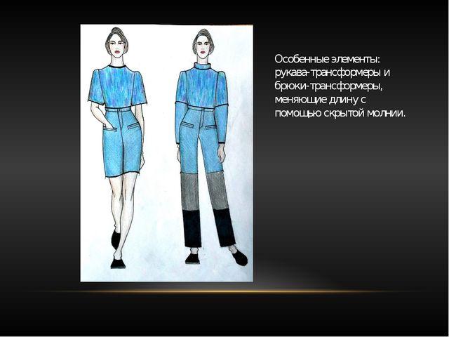 Особенные элементы: рукава-трансформеры и брюки-трансформеры, меняющие длину...