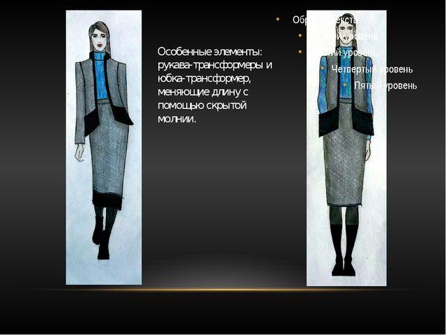 Особенные элементы: рукава-трансформеры и юбка-трансформер, меняющие длину с...