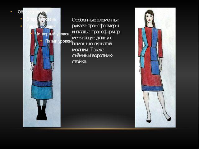 Особенные элементы: рукава-трансформеры и платье-трансформер, меняющие длину...