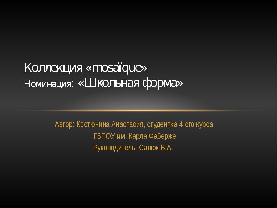 Автор: Костюнина Анастасия, студентка 4-ого курса ГБПОУ им. Карла Фаберже Рук...
