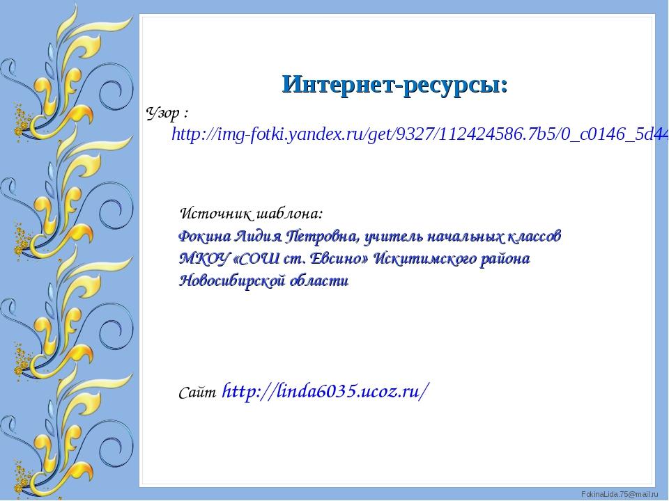 Узор : http://img-fotki.yandex.ru/get/9327/112424586.7b5/0_c0146_5d4437c2_XL.png