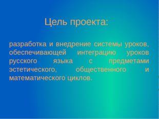Цель проекта: разработка и внедрение системы уроков, обеспечивающей интеграци