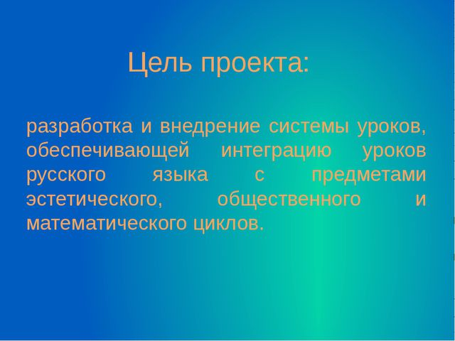 Цель проекта: разработка и внедрение системы уроков, обеспечивающей интеграци...