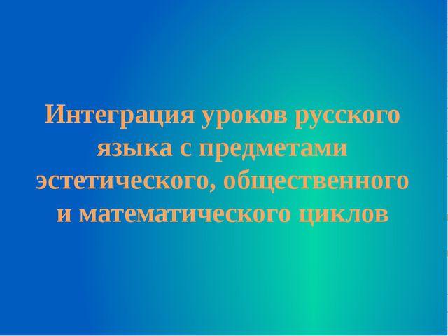 Интеграция уроков русского языка с предметами эстетического, общественного и...