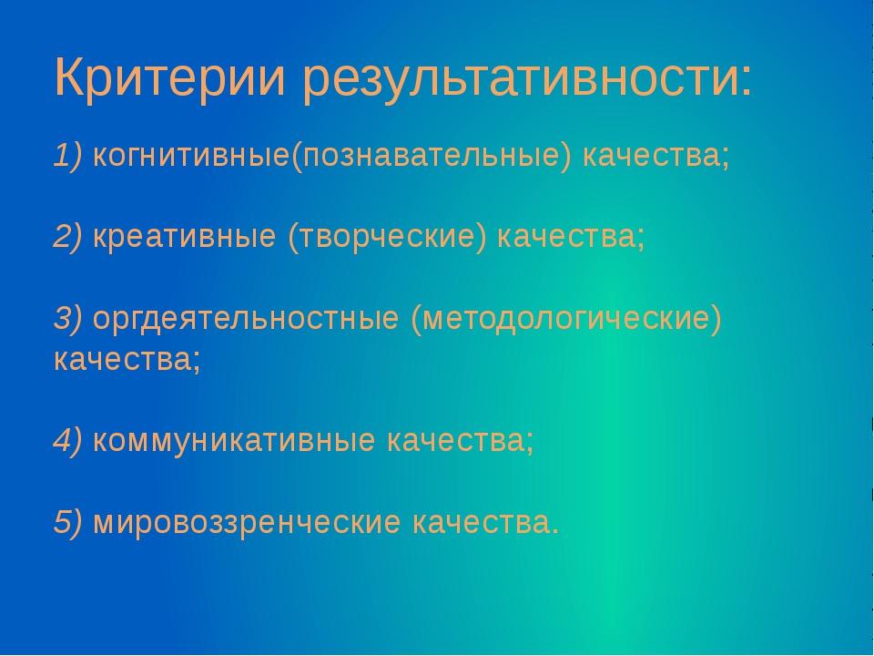 Критерии результативности: 1) когнитивные(познавательные) качества; 2) креати...